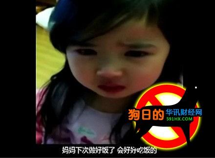 小萝莉超萌含泪向妈妈道歉视频爆红