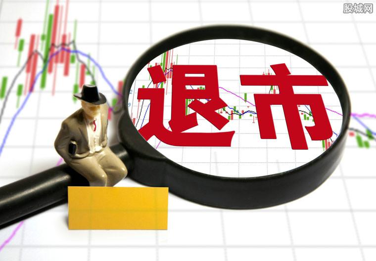 即将退市股票有哪些