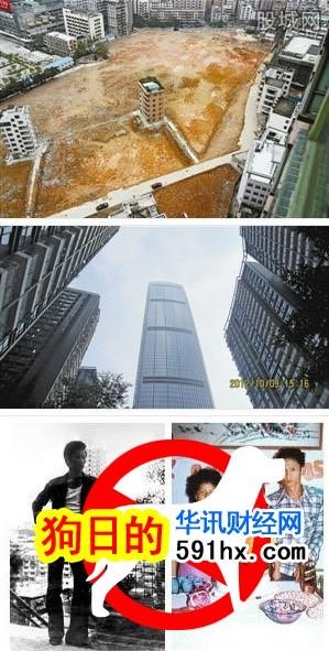 深圳中国最贵钉子户