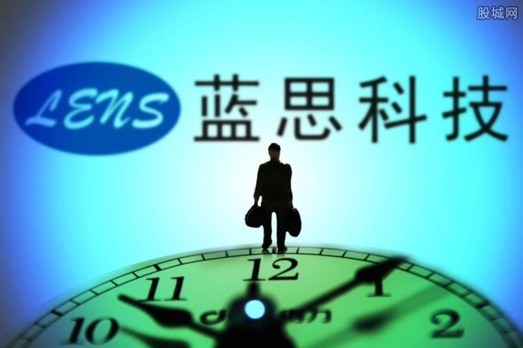 蓝思科技股票最新消息