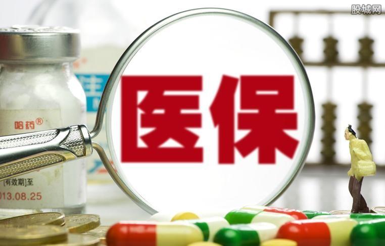 医保制度改革最新消息