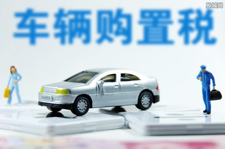 新车购置税即将实施
