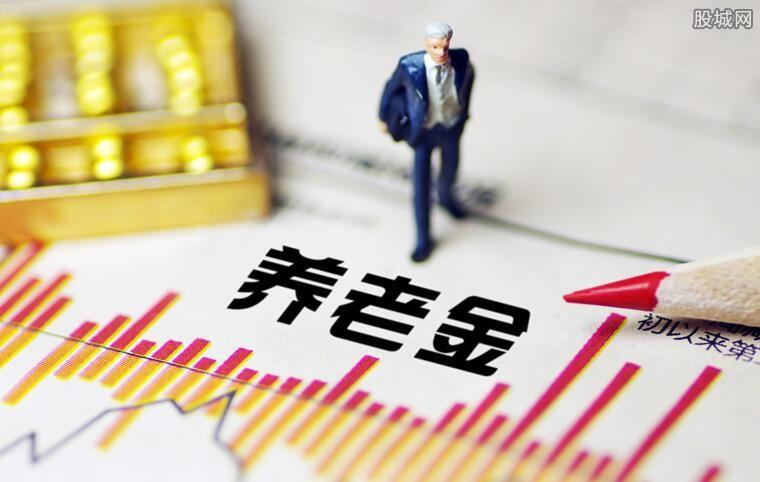 广东退休养老金调整有什么影响