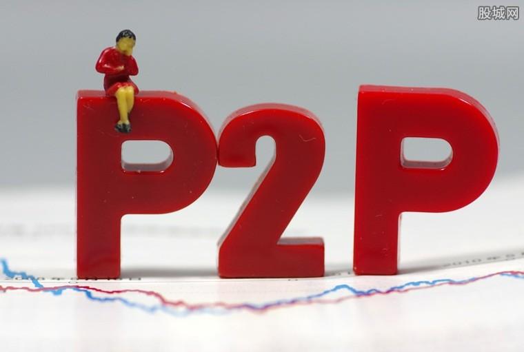 点融网P2P
