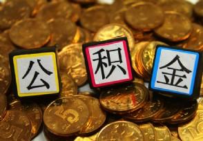 7月份公积金调整 2019北京公积金基数上下限调整
