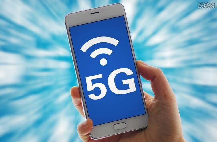 5G网络会带来哪些影响