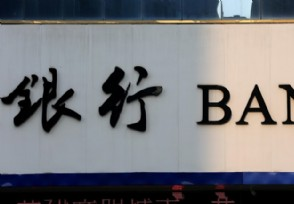 中国已破产的银行 国内这家银行已经破产倒闭