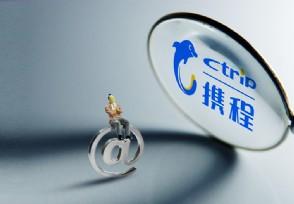 携程幕后控股老板是谁 携程老板是中国人吗