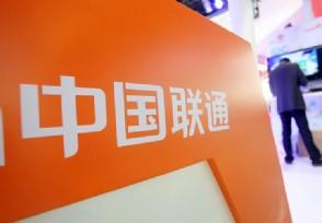 中国联通被约谈 因为146号段码号使用不规范