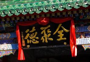全聚德老板是谁 北京老字号品牌全聚德现状如何?