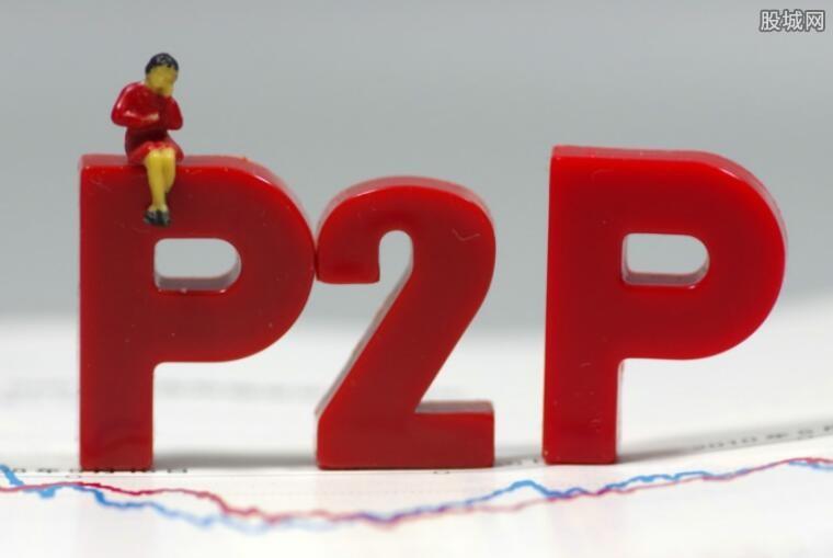P2P清退最新规定