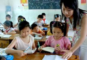 最吃香的三类教师 工资高福利好假期多