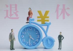 延迟退休从哪年开始 政策是怎样规定的?