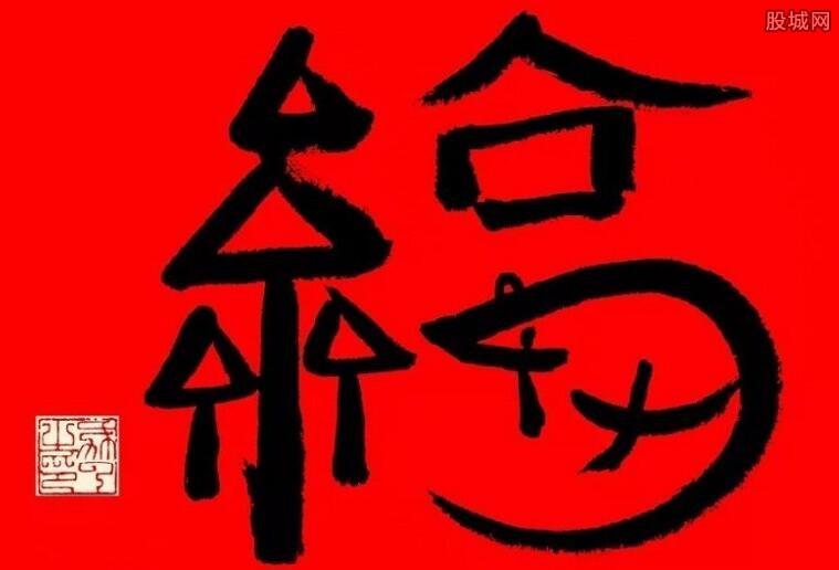 马云亲自写的福字