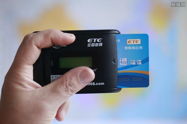 ETC不显示扣费消息