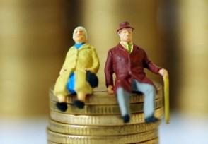 80岁老人一月补助多少钱 各地发放标准不一样