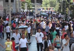 2019武汉总人口 经济发展情况如何?