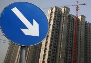 疫情会导致大面积弃房断供吗 北京房价会下跌吗