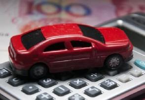车贷还款三年还是五年好 还清后银行会通知吗