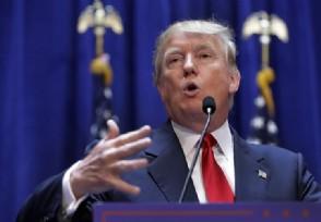 美国人眼中的特朗普 他是带领经济走向衰落的千古罪人