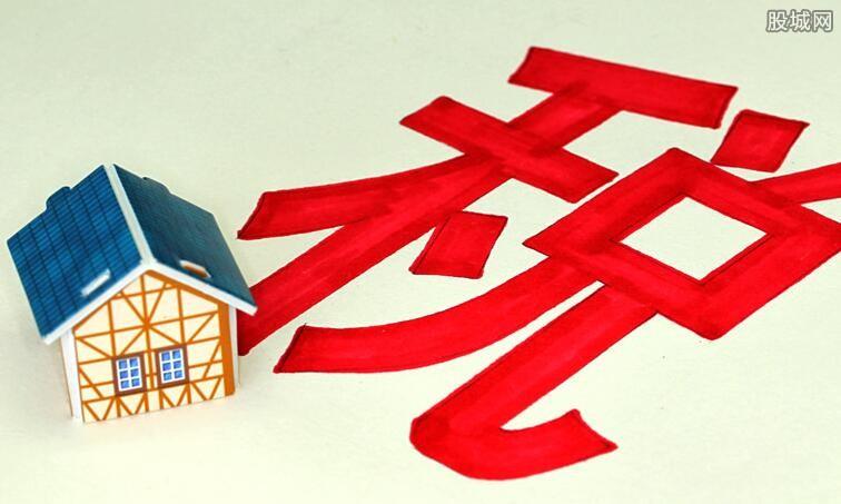 房产税最新消息