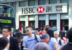 汇丰是哪国银行 与孟晚舟事件有哪些关联?