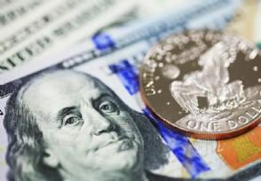 什么是美元霸权 美元未来5个月走势预测如何