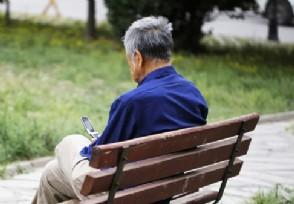 70岁以上退休人员养老金有多少是这样计算的