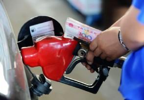 油价今晚会调整吗 最新消息:下一轮或将上调