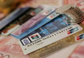 信用卡申请被拒的原因主要有哪些 请看答案