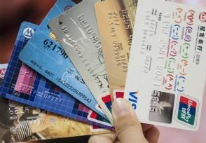 信用卡销卡流程是什么 详细流程是这样的