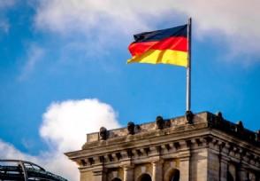 德国新冠肺炎确诊多少例 该国疫情最快结束时间预测