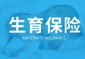 生育险怎么报销 这种保险按照这样的流程报销