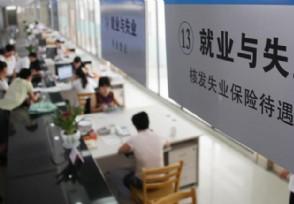 北京失业补助发放最新政策怎么在网上领取