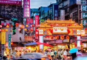 2020年7月能进入台湾吗官方公布最新入境规定
