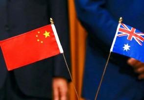 中澳经济脱钩的危害澳大利亚媒体说这将是一场灾难