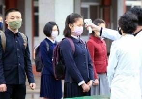 朝鲜出现新冠肺炎了吗世卫组织的回应来了