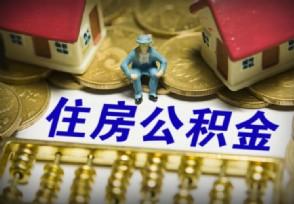 住房公积金基数怎么调整缴存比例是多少