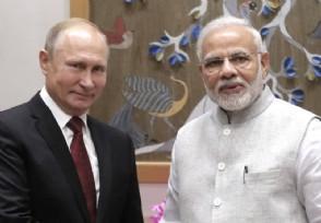 俄罗斯公开支持印度吗普京对印度态度受外界关注