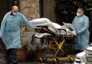 美国新冠尸体如何处理死亡人数越来越多