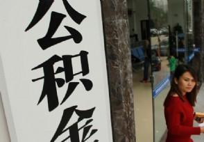 2020公积金新规定广州7月有哪些新调整?