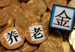 2020广东养老金补发时间最快什么时候发放到位