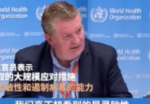 世卫对中国最新态度赞扬北京抗疫表现