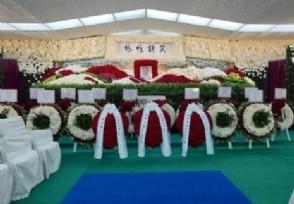 为什么何鸿燊7月才出殡 葬礼扶灵人安排出来了吗?