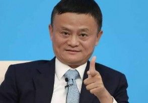 马云有多少亿人民币揭2020年其最新财富身价