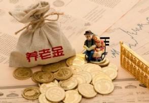 北京2020年养老金什么时候补发?来看最新消息