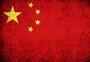 美国媒体说中国:疫情给中国创造了10年的机遇期