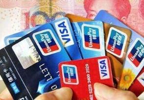 代办大额信用卡靠谱吗原来也存在风险的