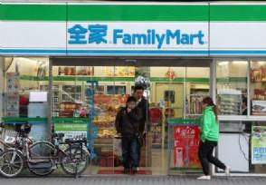 日本全家被收购将开展传统零售范畴以外的经营活动