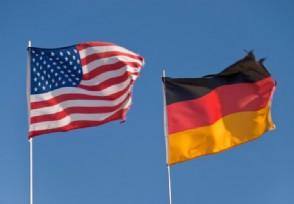 牛弹琴说特朗普的麻烦来了 德国政要不配合美国